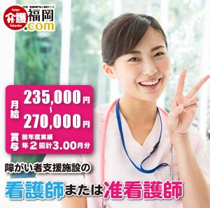 障がい者施設の看護師または准看護師 福岡市早良区 124865-AS イメージ