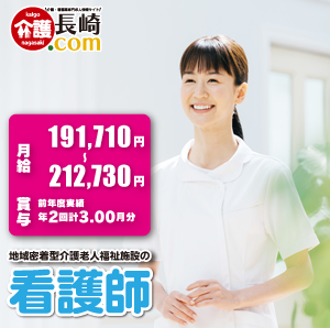 特別養護老人ホームの看護師 長崎市 126170-AY イメージ