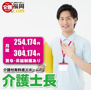 有料老人ホームの介護士長 北九州市小倉南区 126149-3-AS イメージ