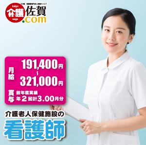 介護老人保健施設の看護師 伊万里市 124742-2-AS イメージ