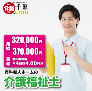 来年5月開設する施設の介護福祉士(施設長) 東京都江戸川区 98554-2-3-AD イメージ