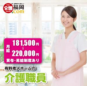 有料老人ホームの介護職員 福岡県糸島市 126379-3-AS イメージ