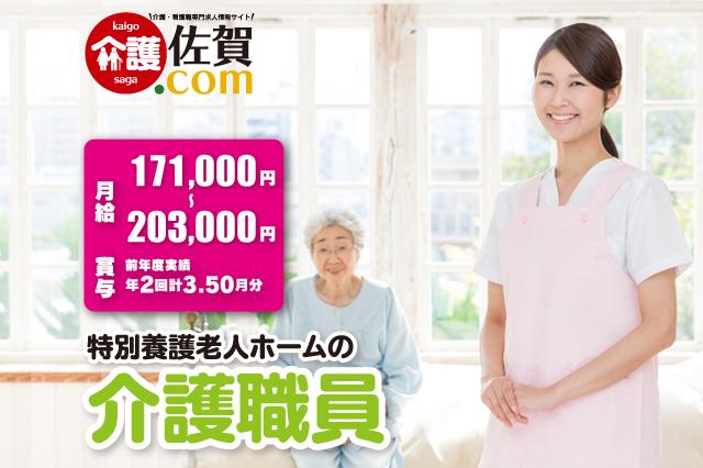 特別養護老人ホームの介護職員 佐賀市鍋島町 124758-AS イメージ