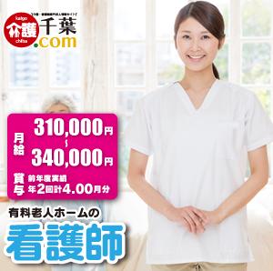 賞与4.00月分で有料老人ホームの看護師 練馬区 98554-2-2-AD イメージ