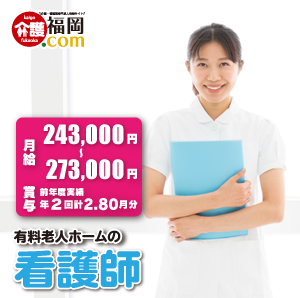 有料老人ホームの看護師 福岡県嘉麻市 124173-3-AS イメージ