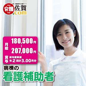 病棟の看護補助者 佐賀県小城市 124806-AS イメージ