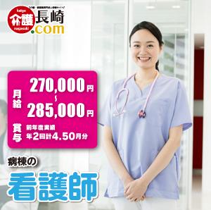 賞与4.50月分で病棟の看護師 平戸市 127952-4-AA イメージ