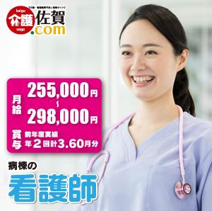 病棟の看護師 佐賀市巨勢町 129387-AS イメージ