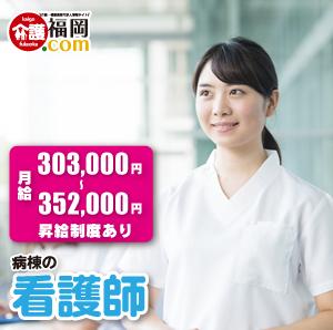 病棟の看護師 福岡市博多区 126613-2-AS イメージ
