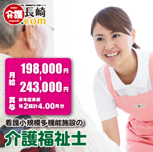賞与4.00月分の看護小規模多機能の介護福祉士 長与町 128607-2-AA イメージ