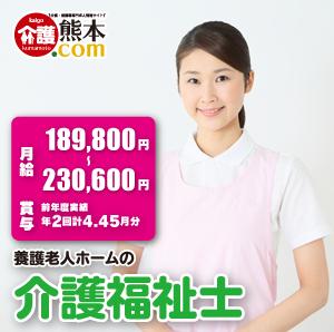 養護老人ホームの介護福祉士 熊本県天草市 130884-AS イメージ