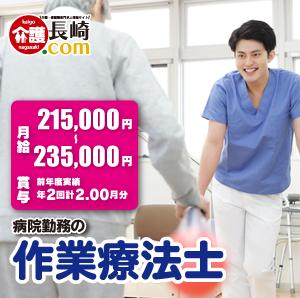 病院の作業療法士 長崎市 92850-2-3-2-2-AY イメージ
