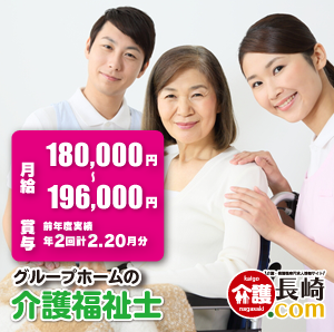 グループホーム介護福祉士/福利厚生充実 長崎市 91790-2-AA イメージ