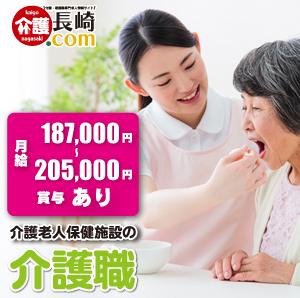 経験者優遇で資格なしOKの介護老人保健施設の介護職 長崎市 90501-2-AA イメージ