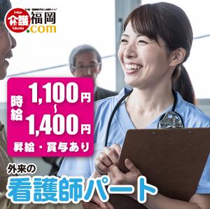 外来の看護師パート 福岡県宮若市 100003-2-AS イメージ