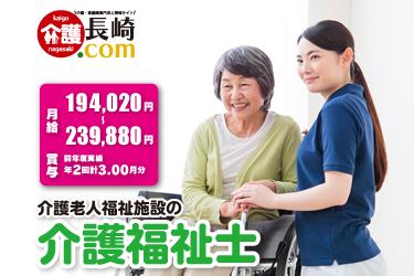 介護老人福祉施設の介護福祉士 長崎市横尾 127969-2-AY イメージ