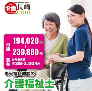 介護老人福祉施設の介護福祉士 長崎市 127969-AA イメージ