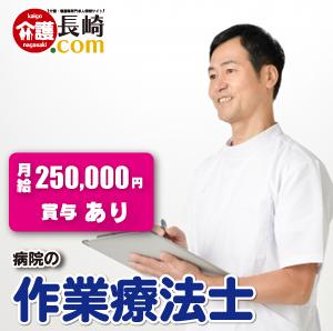 病院の作業療法士/年収350万円以上 平戸市 127952-6-AA イメージ