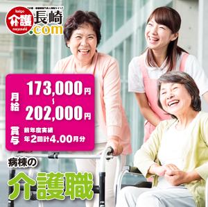 賞与4.00月分で病棟の介護職 長与町 97559-2-2-AB イメージ