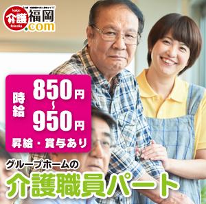 グループホームの介護職員パート 福岡県宮若市 100002-2-2-AS イメージ