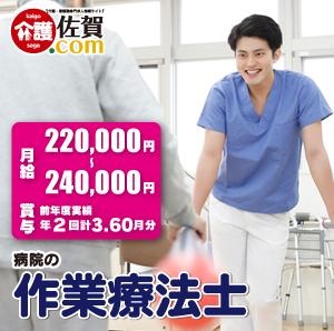 病院の作業療法士 佐賀市巨勢町 129387-4-2-AS イメージ