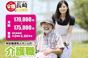 特別養護老人ホームの介護職/初任者研修以上 長崎市ダイヤランド 129082-2-AA イメージ