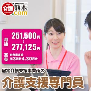 居宅介護支援事業所の介護支援専門員 熊本県荒尾市 129760-2-AS イメージ