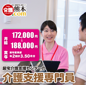 居宅介護支援センターの介護支援専門員 熊本県宇城市 129818-3-AS イメージ