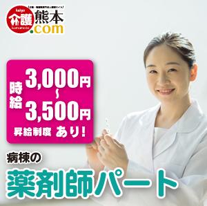 病棟における薬剤師パート 熊本県荒尾市 129760-3-AS イメージ