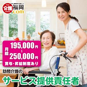訪問介護のサービス提供責任者 北九州市小倉南区 128942-5-AS イメージ