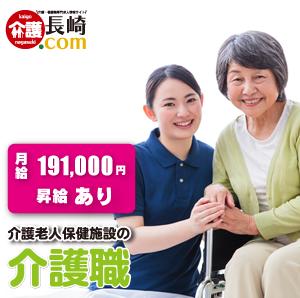 無資格未経験OKの介護職 長崎市 60559-5-AB イメージ