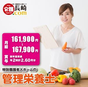 特別養護老人ホームの管理栄養士 長崎市 128060-AB イメージ