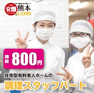 住宅型有料老人ホームの調理スタッフパート 熊本県山鹿市 130625-AS イメージ