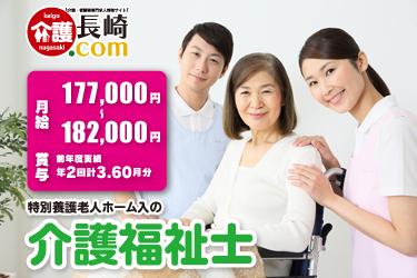 特別養護老人ホームの介護福祉士 長崎市ダイヤランド 129066-2-AA イメージ