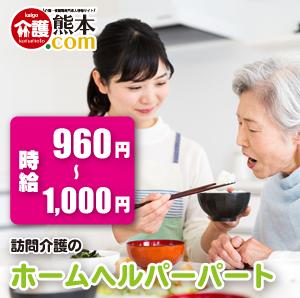 ホームヘルパーパート 熊本県山鹿市 130625-4-AS イメージ