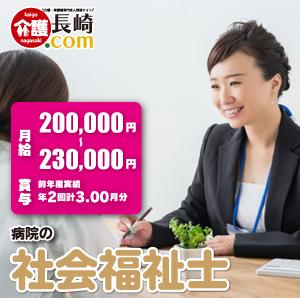 病院の社会福祉士 平戸市 127952-5-AA イメージ