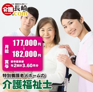 特別養護老人ホームで夜勤ができる介護福祉士 長崎市 129066ーAB イメージ