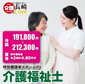 特別養護老人ホームの介護福祉士/賞与4.80月分 長崎市 127931-AA イメージ