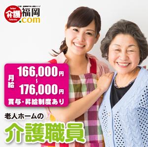老人ホームの介護職員 北九州市小倉北区 128942-3-2-AS イメージ