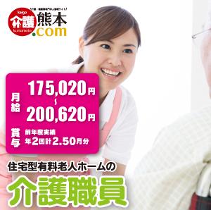 住宅型有料老人ホームの介護職員 熊本県山鹿市 130625-5-AS イメージ