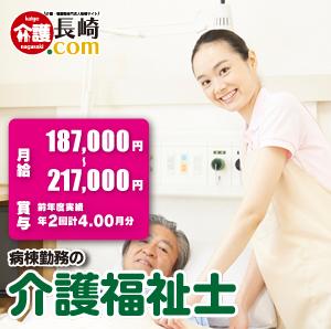 賞与4.00月分の病棟の介護福祉士 長与町 128607-AB イメージ