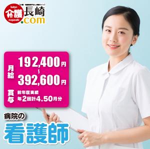 土日祝休みの看護師/賞与4.50月分 五島市 75172-2-2-AB イメージ