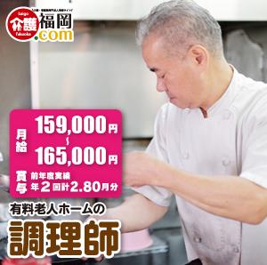 60歳以上限定で有料老人ホームの調理師 福岡県嘉麻市 124173-5-3-AS イメージ