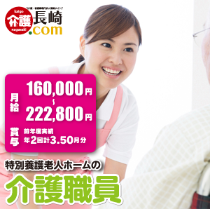 特別養護老人ホームの夜勤ができる介護職員 長崎市 131025-2-AA イメージ