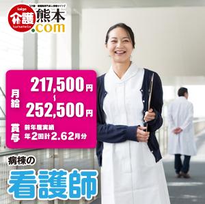病棟の看護師 熊本市中央区 132877-2-AS イメージ