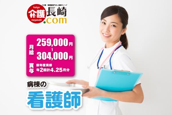 病棟の看護師/賞与4.00月分 長与町吉無田郷 131176-2-2-AA イメージ