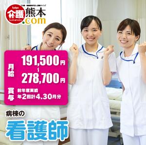 賞与4.30月分で病棟の看護師 熊本県山鹿市 132868-3-AS イメージ