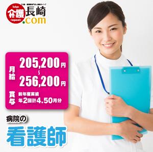 賞与4.5月分で病院の看護師 長崎市 131979-AB イメージ