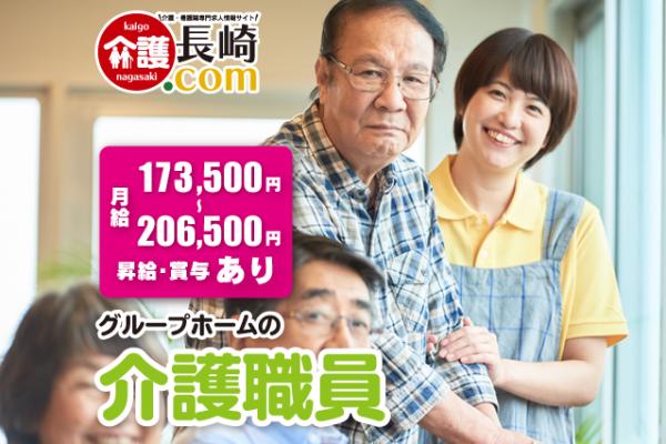 グループホームの介護職員 雲仙市国見町 133506-3-AA イメージ