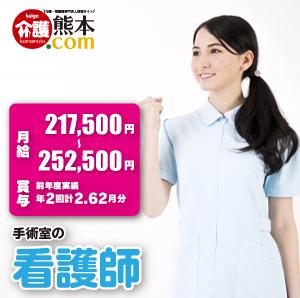 日祝休みで手術室の看護師 熊本市中央区 132877-AS イメージ